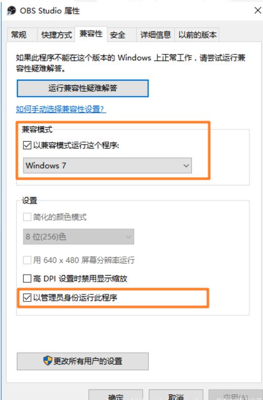 解决OBS显示器捕获黑屏问题--3种解决方案(转)